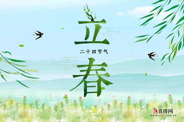 2021春节