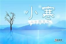"""1月5日11时23分迎来""""小寒""""节气"""