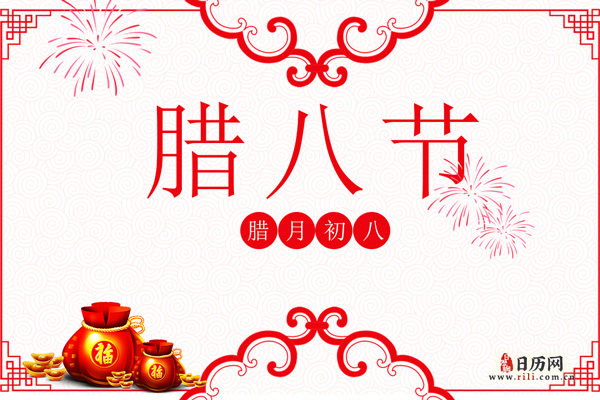 腊八节(每年腊月初八)