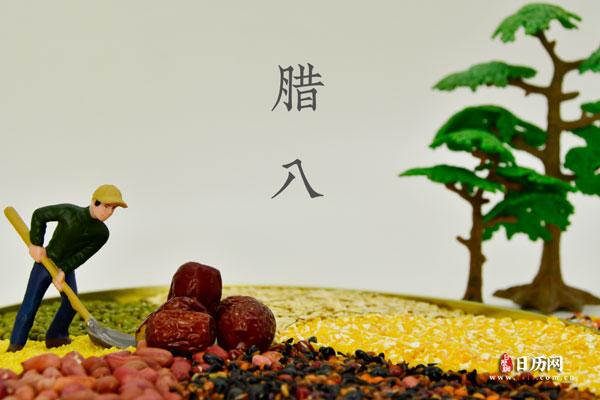腊八节的美食有哪些