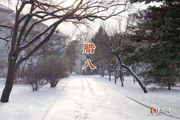 2021腊八节祝福语简短老师爱人