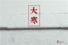 """1月20日4时39分42秒进入""""大寒""""节气"""