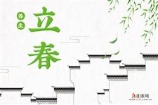 立春在春节前代表什么