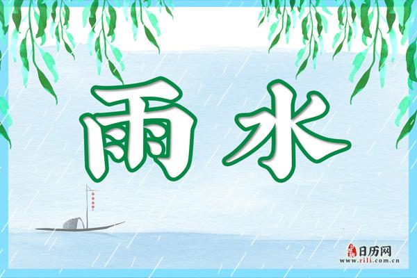 雨水吃什么传统食物?既应时又应景