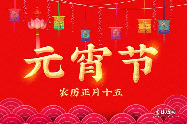 2021年元宵节是几月几号:2月26日星期五正月十五