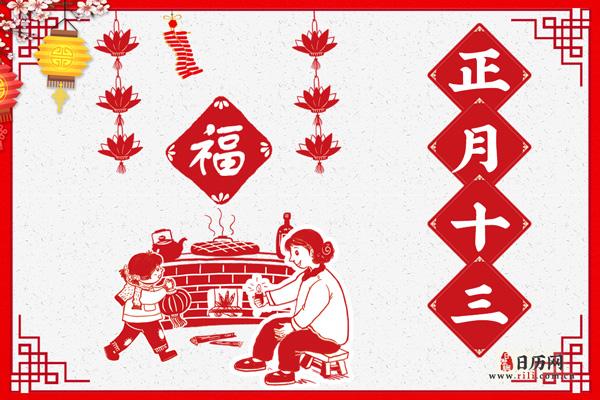 春节民俗|正月十三:灯头生日、杨公忌