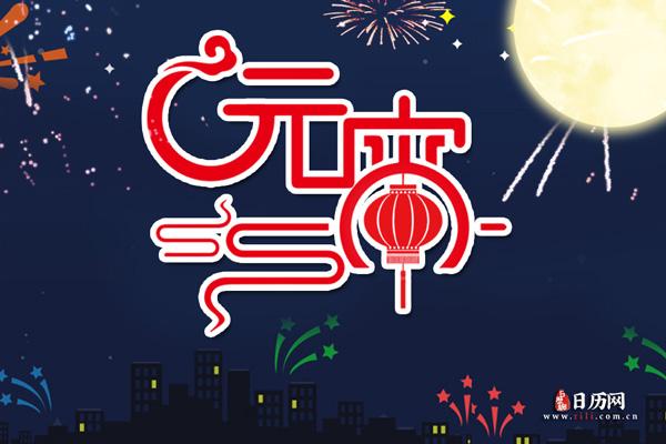 今年元宵节月亮最圆是在正月十六16时17分
