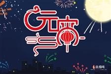 今年月亮最圆是在正月十六16时17分