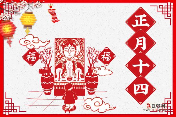 春节民俗|正月十四:拜临水娘娘、伏羲诞辰日