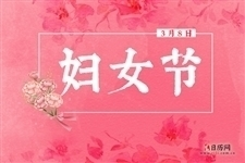 今年3月8日第几个三八妇女节