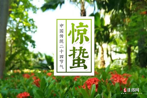惊蛰文字绿草地3.jpg