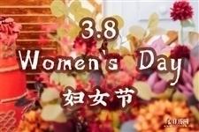 为啥要过妇女节,哪些人能过妇女节