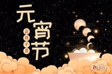 元宵节到了,你的家乡适合赏灯赏月吗?