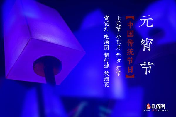 元宵节文字彩灯