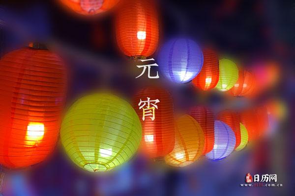 元宵节文字灯笼