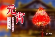 元宵节,才是真正的中国情人节!