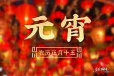 元宵节又称上元节,一年中第一个月圆之夜