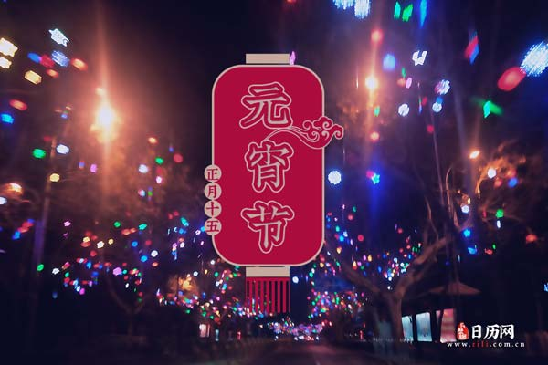 元宵节文字夜景花灯