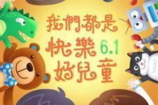 六一儿童节(每年6月1日)