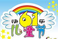 六一儿童节的英文,儿童节的英文怎么说