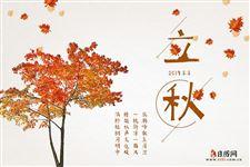 立秋的诗句,描写立秋的诗句