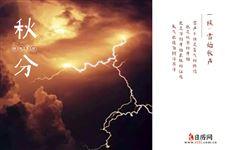 秋分三候:雷始收声,蛰虫坯户,水始涸