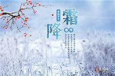 霜降是什么意思:冬天的开始