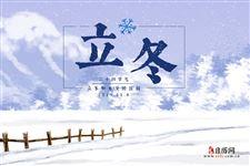 立冬和冬至有什么区别,立冬和冬至的区别