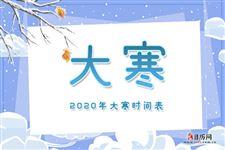 农历2020年大寒是哪一天:2021年1月20日