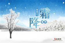 霜降谚语,关于霜降节气的农谚