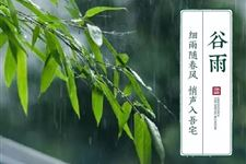 谷雨的由来,谷雨的来历