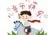 六一儿童节活动总结,庆祝六一儿童节活动总结