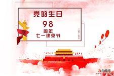 2020年中国共产党诞生纪念日是在几月几日