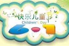 儿童节是几月几号,2020年儿童节是几月几日