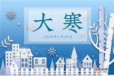 大寒:2020年1月20日