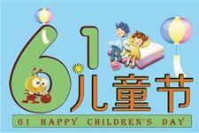 2020年六一儿童节放假规定