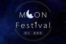 2019年中秋节放假安排:9月13日—9月15日