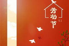2019年劳动节放假安排:5月1日—5月4日