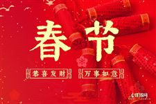 2019年春节高速免费时间:2月4日零点至2月10日24点
