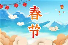 2020年春节是几月几号:1月25日