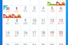 2019年放假安排时间表图【最新版】