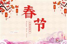 2020年春节放假安排:1月24日-2月2日(共10天)