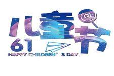 2020年是第几个六一儿童节