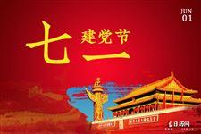 回顾中国共产党98年的光辉历程