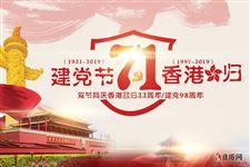 7月1日,既是建党节也是香港回归纪念日