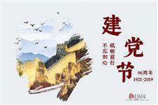 迎七一建党节,用诗歌为祖国喝彩!