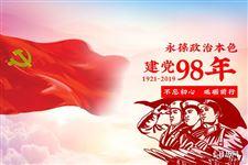 辉煌98载,建党节的由来与历史