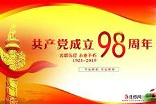 庆祝中国共产党成立98周年