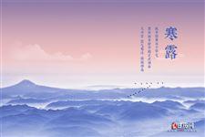 寒露,秋季时节正式结束