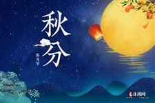 秋分曾是中秋节,也是古代丰收节